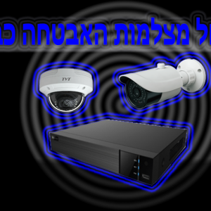 מערכות אבטחה AHD 4MP